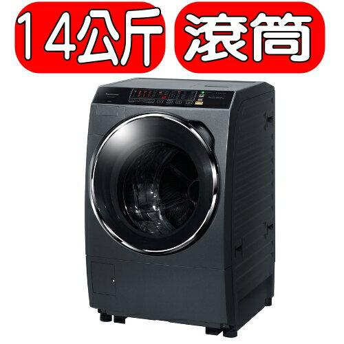 《結帳打95折》Pannasonic國際牌【NA-V158BDH-G】洗衣機《14公斤,滾筒,洗脫烘》