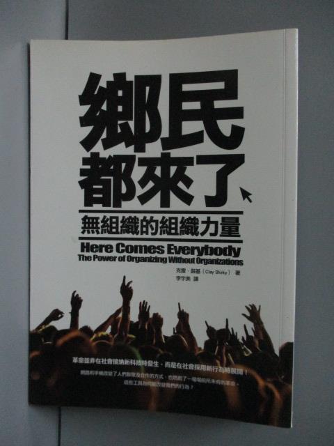 【書寶二手書T1/社會_LHZ】鄉民都來了-無組織的組織力量_克雷薛基
