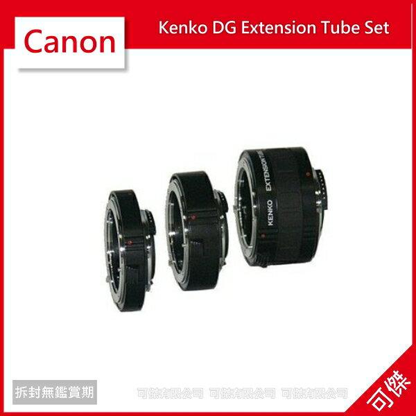 可傑 Kenko DG Extension Tube Set 新版 接寫環套組【For Nikon】