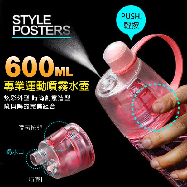 PS Mall 創意戶外運動補水保濕美容噴水隨手杯噴霧水降溫水瓶600ML 水壺 【J2380】