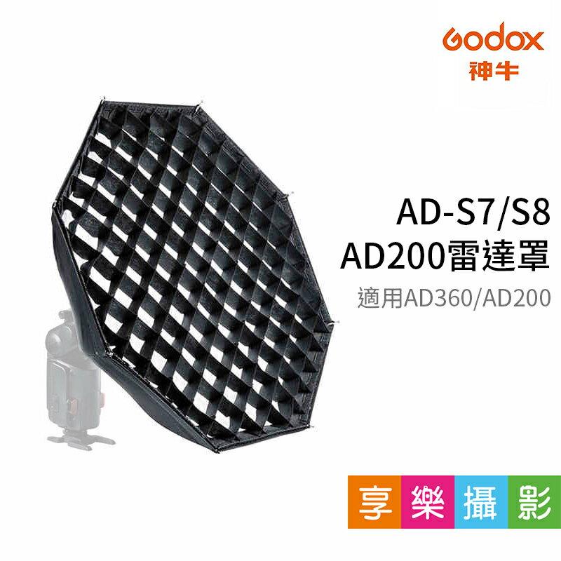 [享樂攝影]神牛GODOX AD-S7/S8 雷達罩 適用AD200/AD360 附網格(蜂巢罩)及小反射碟 人像攝影