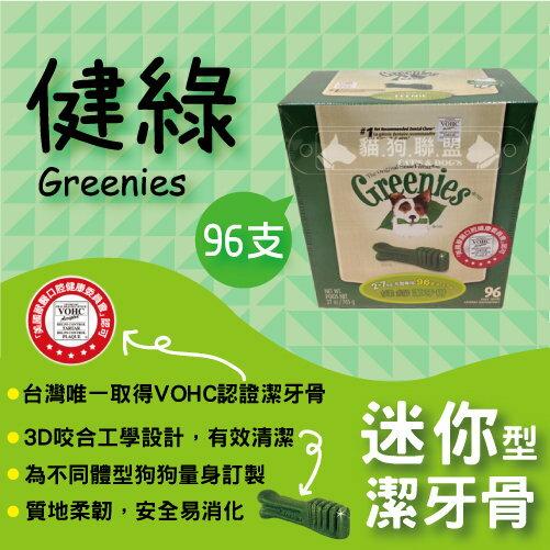 +貓狗樂園+ 健綠Greenies【迷你型。潔牙骨。96支入。27oz】849元
