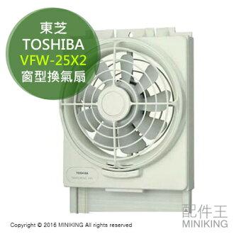 【配件王】現貨 TOSHIBA 東芝 VFW-25X2 窗型 換氣扇 通風扇 排風扇 另 P-25X1
