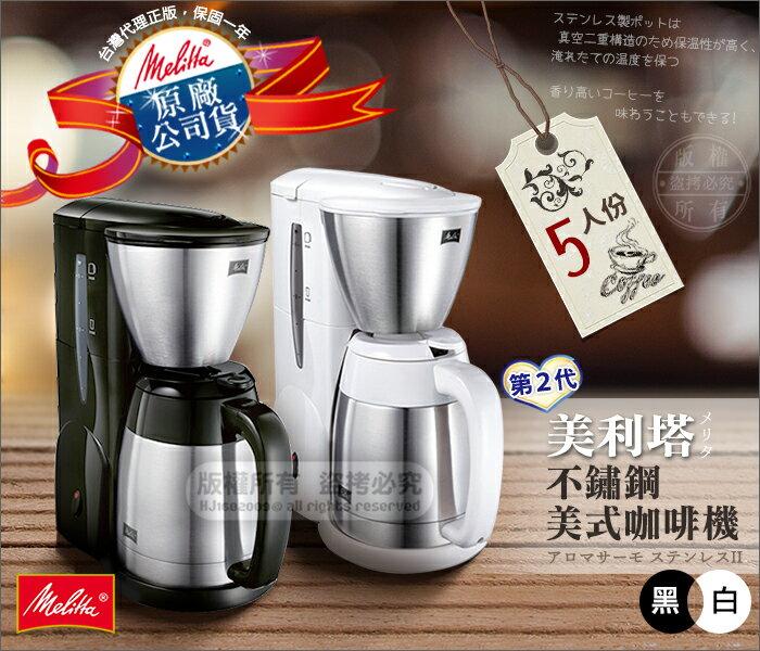 快樂屋? 澤井公司貨◆美利塔 Melitta MKM-531 不鏽鋼美式咖啡機 五人份不鏽鋼保溫壺 台灣代理保固◆送匙 紙贈品加碼