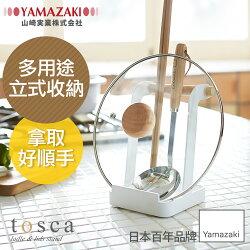 日本【YAMAZAKI】tosca 多功能立式收納架★收納架/餐具收納架/置物架/廚房收納