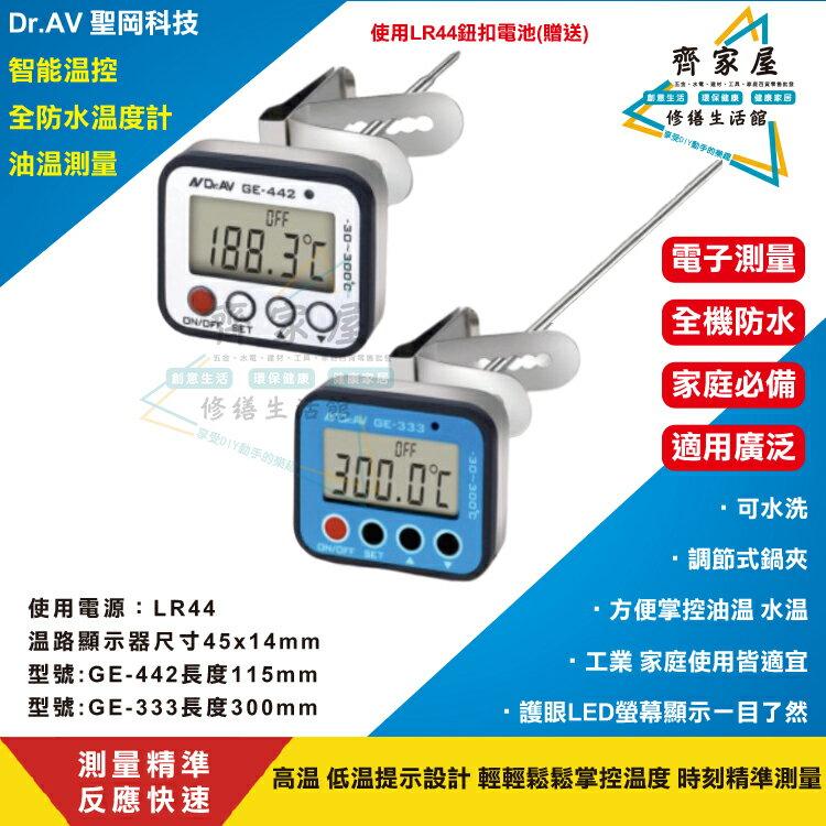 ‧齊家屋‧免運【Dr.AV 聖岡科技 智能溫控全防水溫度計】含稅油溫計 水溫計 測奶溫 智慧測溫計