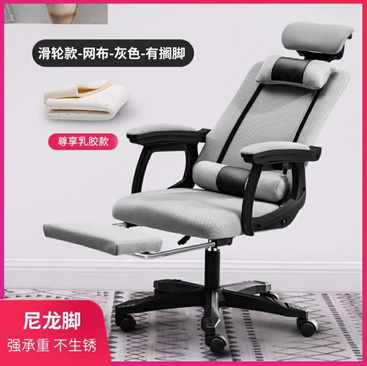 電腦椅 家用辦公椅舒適久坐人體工學可躺轉椅書桌靠背椅子電競座椅T【全館免運 限時鉅惠】
