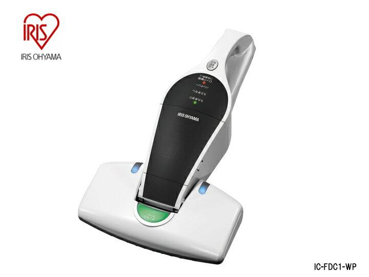 可刷卡-日本 IRIS OHYAMA IC-FDC1無線除蟎吸塵器(含一年保固) 充電式 手持 除蟎機推薦 熱風除菌 日本正版代購