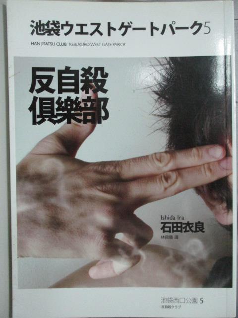 【書寶二手書T7/翻譯小說_HSY】反自殺俱樂部:池袋西口公園 5_石田衣良