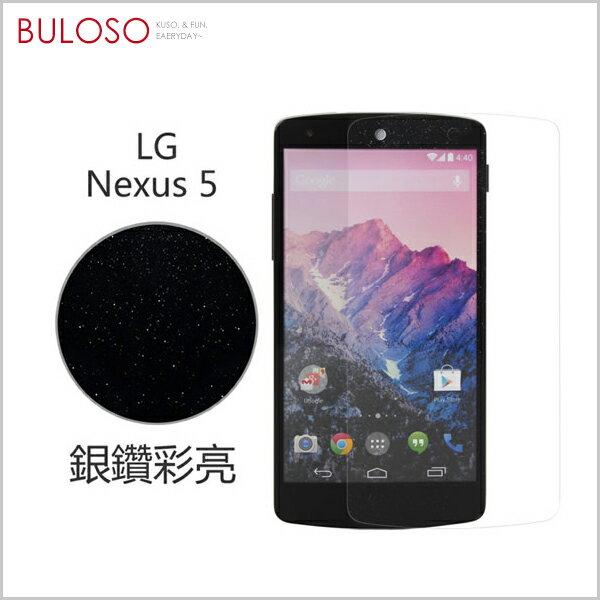 《不囉唆》【A276412】LG nexus 5 D821銀鑽防刮保護貼(前) 手機螢幕保護膜 貼膜