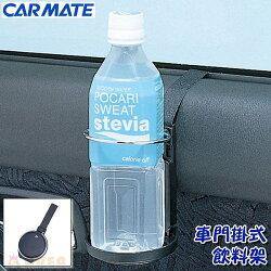 【禾宜精品】飲料架 CARMATE SZ14 車用 車門 掛式 飲料架