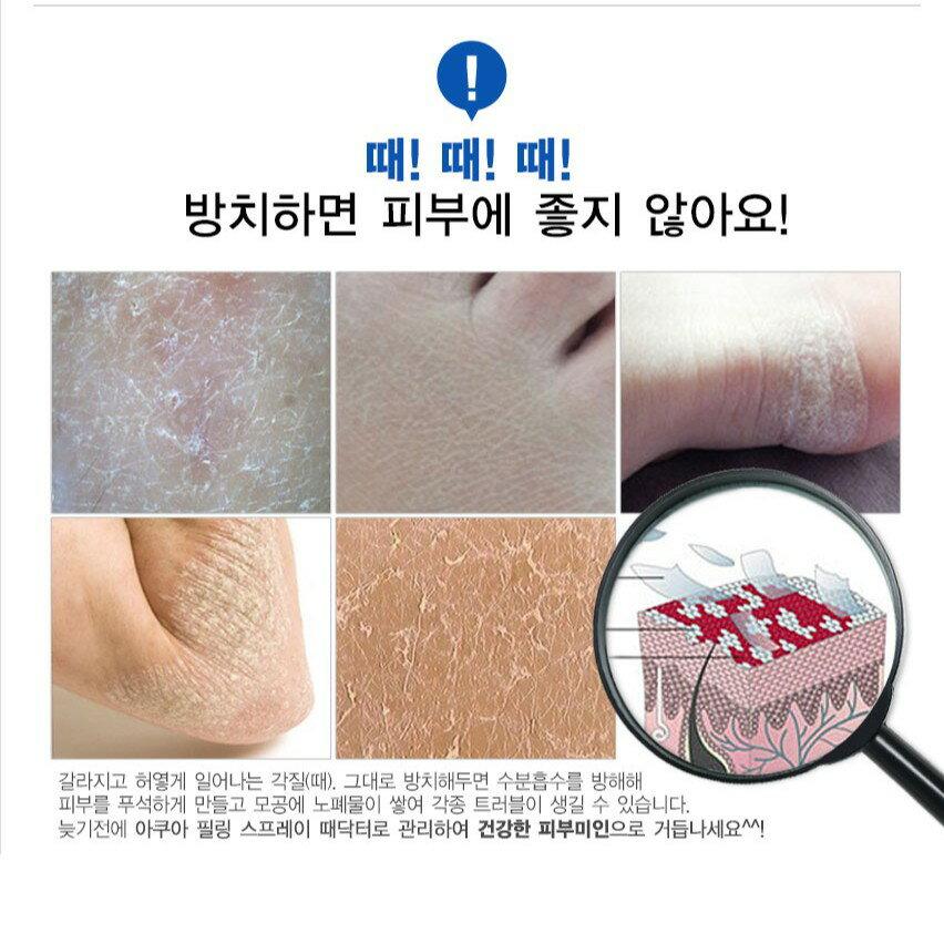 【韓國製造】海洋深層水淨白去角質