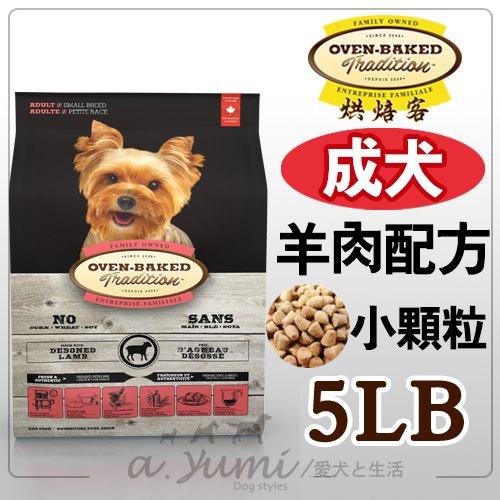 烘焙客成犬羊肉糙米配方-小顆粒5磅狗飼料