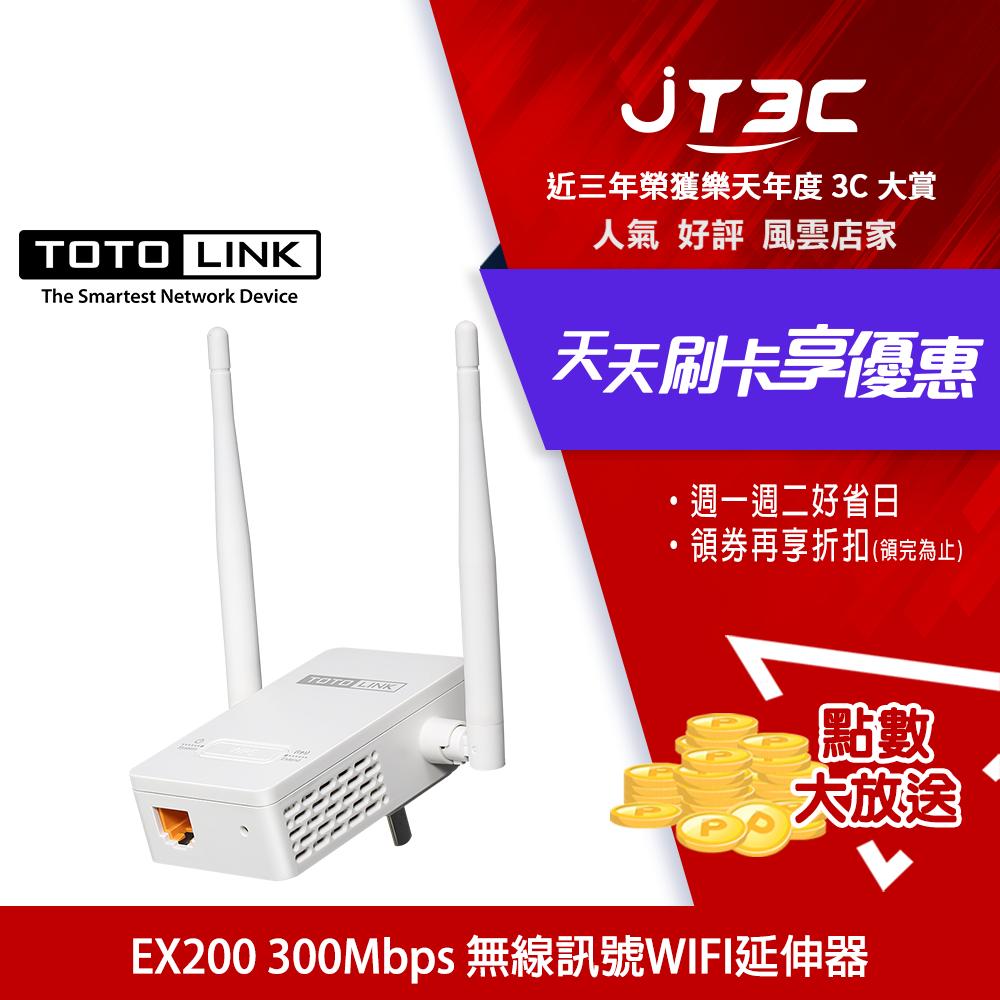 TOTOLINK EX200 無線訊號延伸器 0