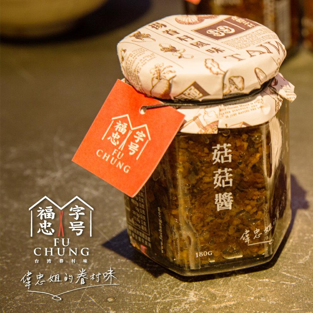 福忠字號-菇菇醬