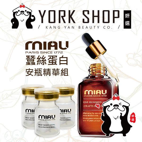 【姍伶】 MIAU 蠶絲蛋白 安瓶精華組 蠶絲蛋白球安瓶(3瓶/盒) X2+蠶絲蛋白精華液(50ml) X1