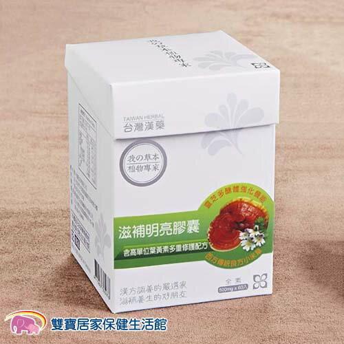台灣漢藥 滋補養目膠囊 滋補明亮膠囊 葉黃素+金盞花+靈芝