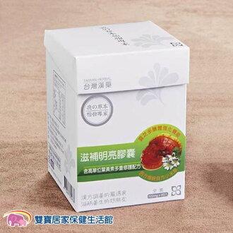 台灣漢藥-滋補明亮膠囊