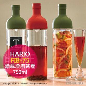 【配件王】現貨 日本製 HARIO FIB-75 酒瓶造型冷泡茶壺 750ml 附濾網 玻璃質感 紅 綠 兩色