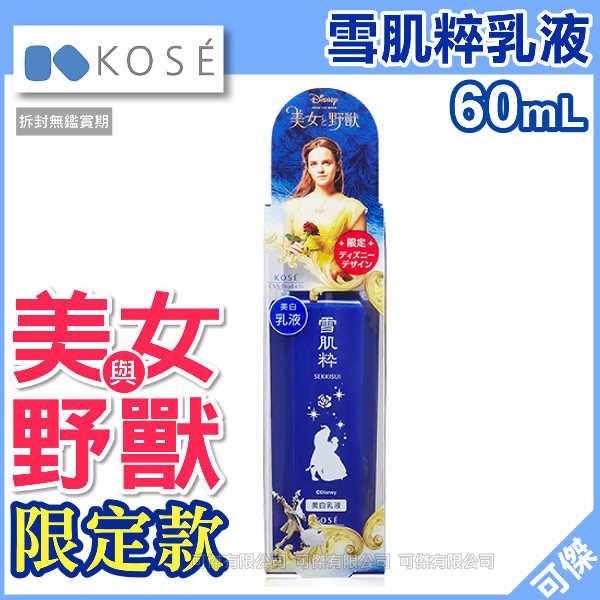 可傑 KOSE 高絲 雪肌粹 乳液 60ml 迪士尼 美女與野獸 聯名款 臉部保養 日本7-11限定!