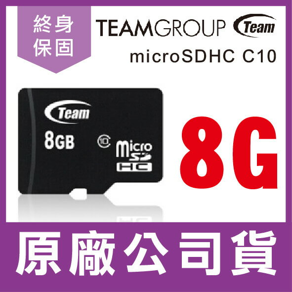 十銓 Team Group 8G Micro SDHC Class 10記憶卡 原廠公司貨 8GB