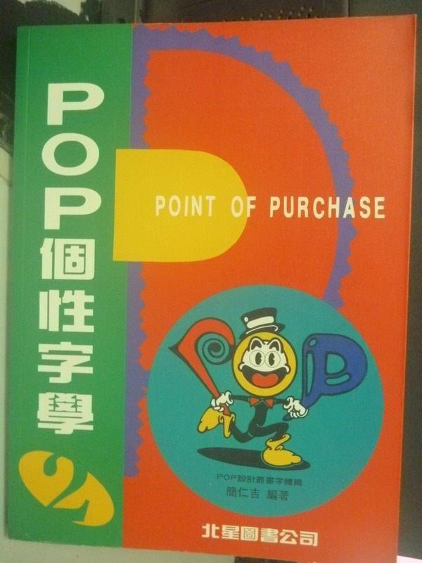 ~書寶 書T2/廣告_WDY~POP 字學2_ 450_簡仁吉