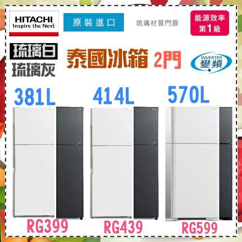 <br/><br/>  【HITACHI日立】381L 變頻 兩門 冰箱 《RG399》(琉璃灰/琉璃白) 能效分級一級認証 原裝進口<br/><br/>