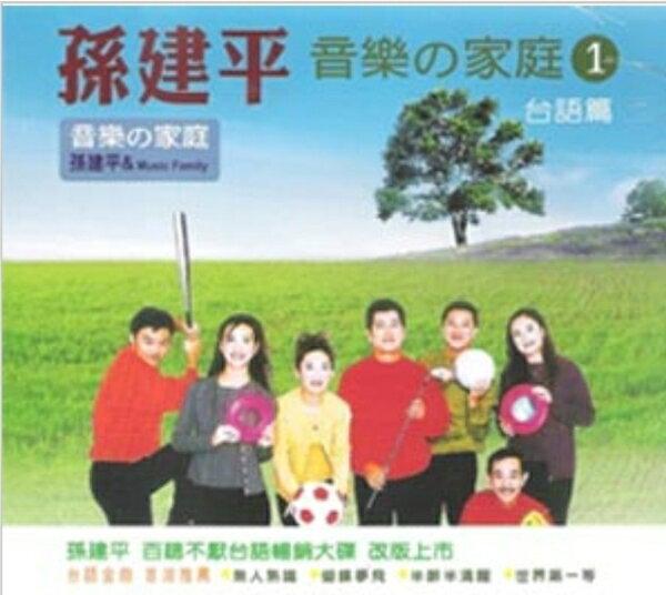 【停看聽音響唱片】【CD】孫建平音樂家庭1 台語篇 (2CD)