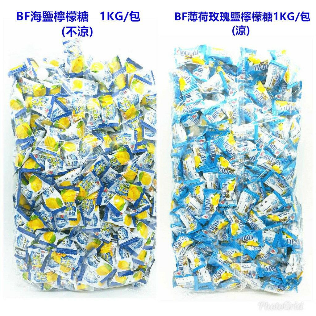 《花木馬》BF檸檬鹽糖 1KG/袋     海鹽檸檬糖/薄荷玫瑰檸檬糖 榮光堂檸檬鹽糖 檸檬鹽糖