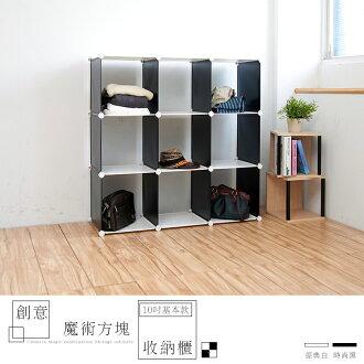 【 dayneeds 】9格創意魔術方塊收納櫃/置物櫃/組合櫃/書櫃/鞋櫃/16格/12格