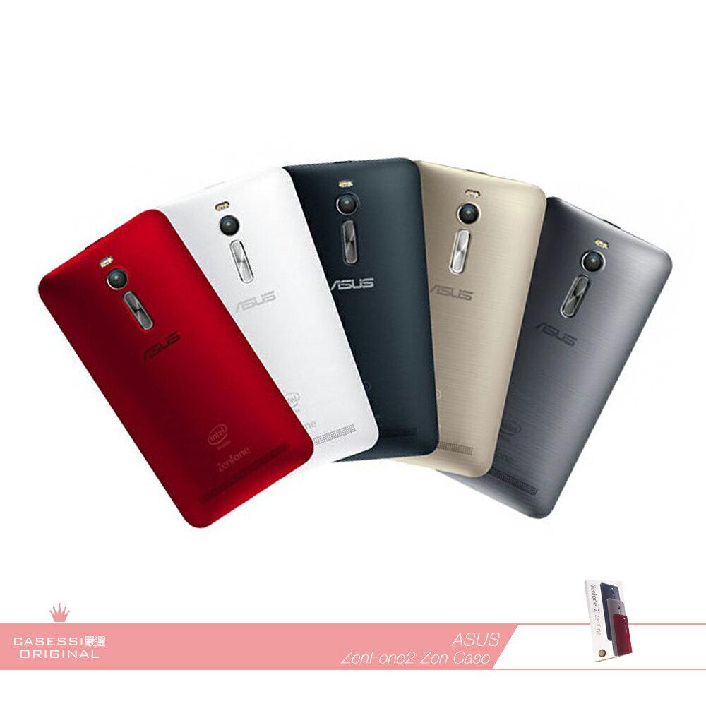 ASUS華碩 原廠ZenFone 2 Zen Case 多彩背蓋 ( ZE551ML ) 專用 電池蓋 /防震保護殼 /防護硬殼 /手機殼 【華碩公司貨】