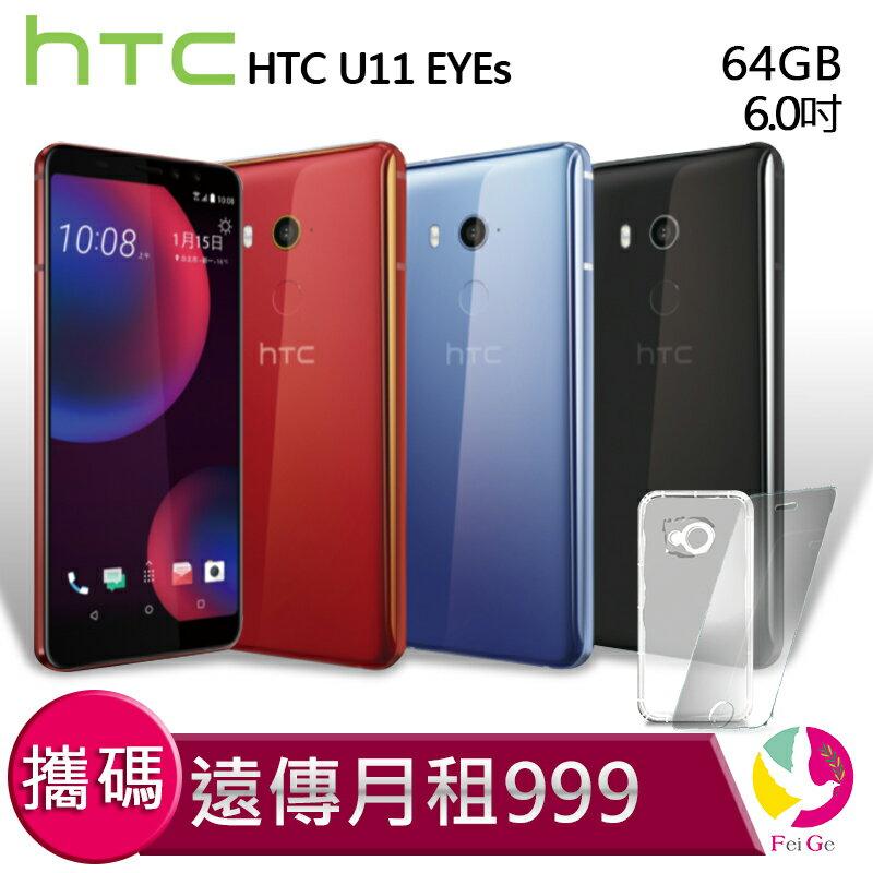 HTC U11 EYEs 攜碼至遠傳電信 4G上網吃到飽 月繳999手機$2490元 【贈9H鋼化玻璃保護貼*1+氣墊空壓殼*1】