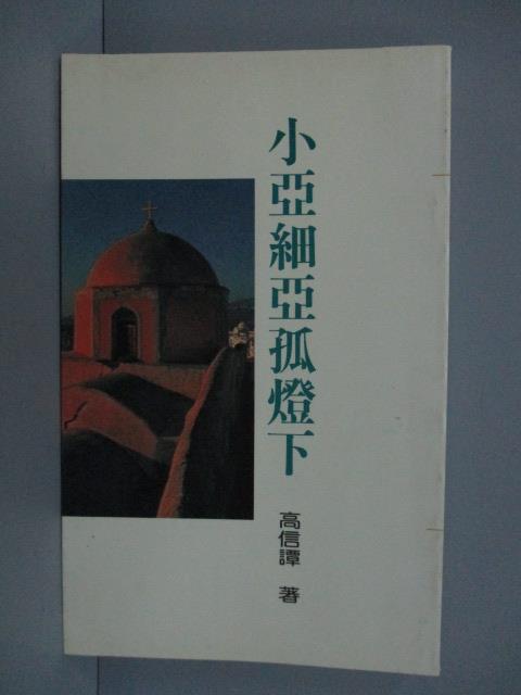 【書寶二手書T1/一般小說_NNB】小亞細亞孤燈下_高信譚