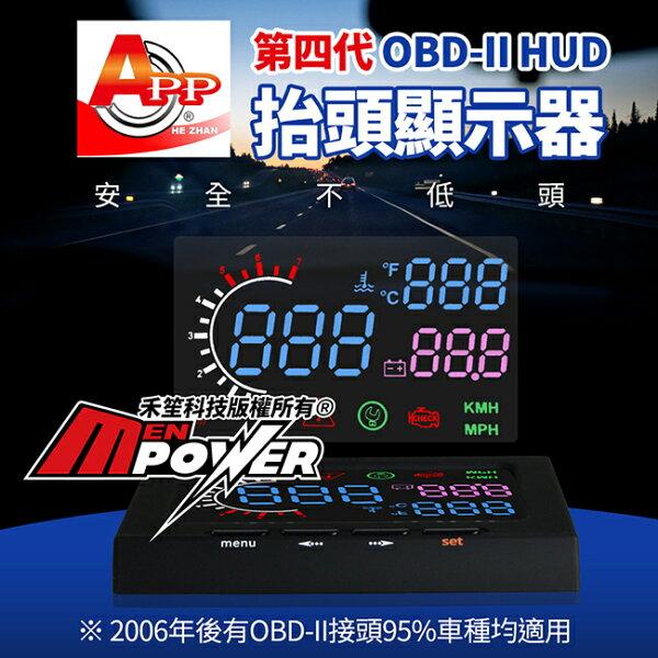 【免運】APP第四代OBD-IIHUD抬頭顯示器OBD2接頭適用溫度電壓同步顯示【禾笙科技】