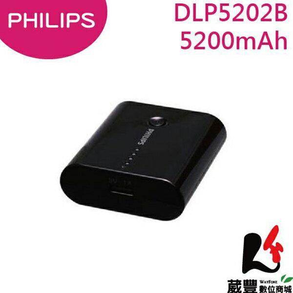 【全新福利品】PHILIPS飛利浦DLP5202B5200mAh1A行動電源【葳豐數位商城】