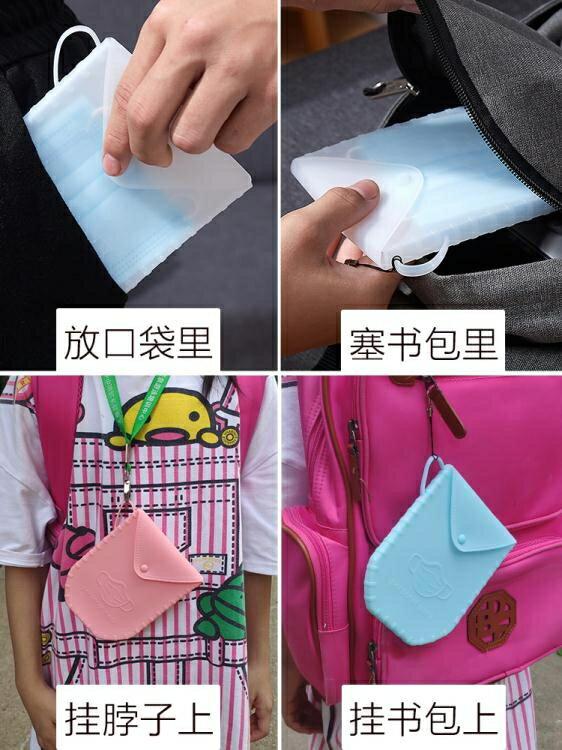 口罩收納袋兒童收納夾收納盒便攜暫存學生掛脖繩收納包口鼻罩存放(兩個裝)