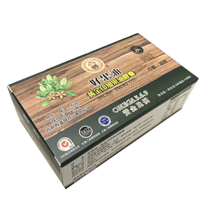 米歐 好果油 黃金印加果油膠囊(60粒/盒)