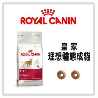 【力奇】Royal Canin 法國皇家 理想體態成貓 F32 2kg-460元>可超取(A012C01)