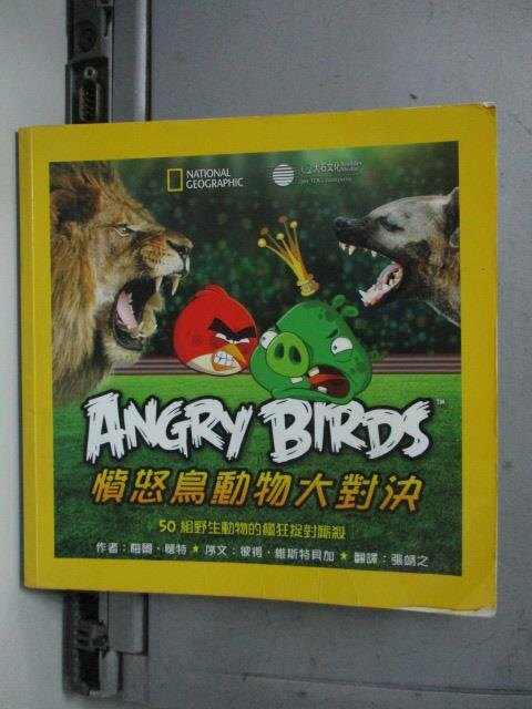 【書寶二手書T1/繪本_LCG】憤怒鳥動物大對決-50組野生動物的瘋狂捉對廝殺_梅爾懷特