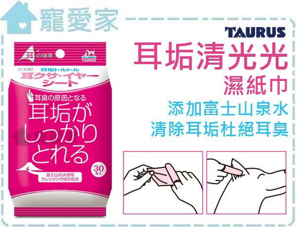 ☆寵愛家☆可超取☆金牛座耳垢清光光濕紙巾 .