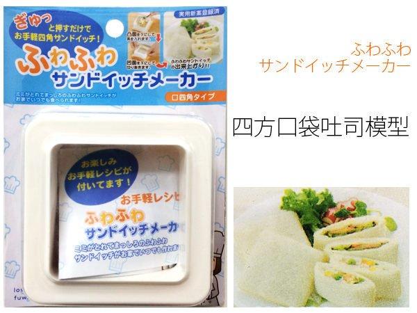 BO雜貨【SV3179】四方口袋吐司模型 吐司模 方吐司 沙拉三明治 廚房用品 愛心早餐 野餐