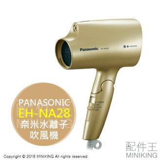 【配件王】9/1日本代購 Panasonic 國際牌 EH-NA28 金色 奈米水離子 吹風機 負離子 速乾 另NA27