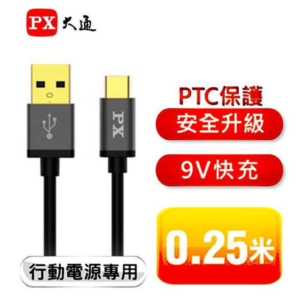 PX大通UAC2-0.25BUSB2.0AtoC充電傳輸線