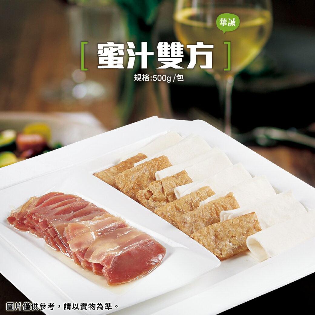 【華誠】蜜汁雙方 500g/盒
