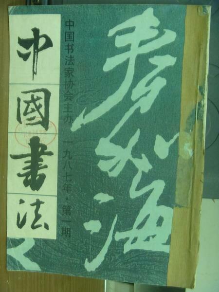 【書寶二手書T1/藝術_QOO】中國書法_1987年第1期