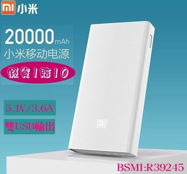 【送保護套】小米行動電源 20000mAh【原廠公司貨】 iphone7 plus Note7 MacBook Z5 Z3 M9 A9 X9 G3 G4 iPhone6 NOTE4 iPad Air2 NOTE5 小米4C S7 Edge