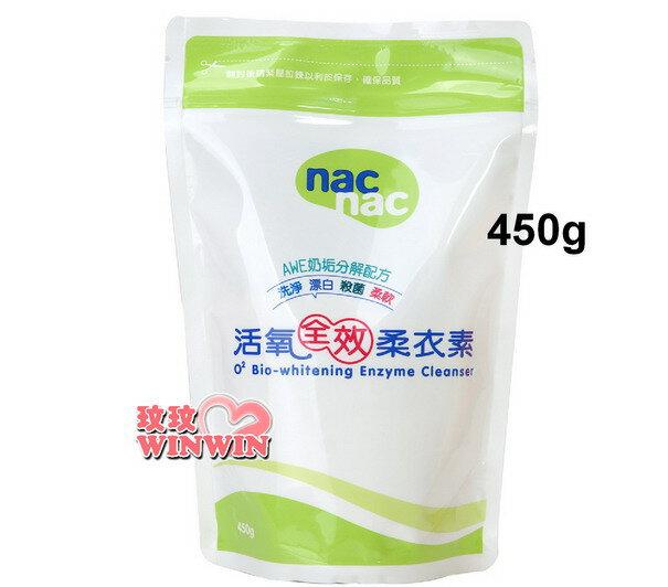 Nac Nac 活氧全效柔衣素「補充包450g」加AWE奶垢分解配方 ~ 漂白殺菌一次完成