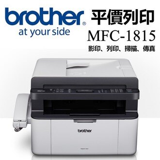 【最高現折$850】brother MFC-1815 黑白雷射多功能傳真複合機
