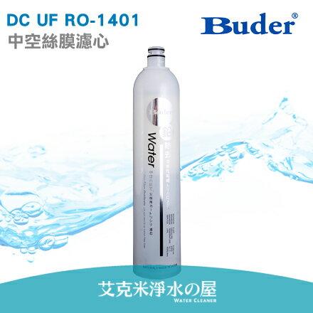 艾克米淨水:RO-1401普德BUDERDCUF中空絲膜濾心(單支)