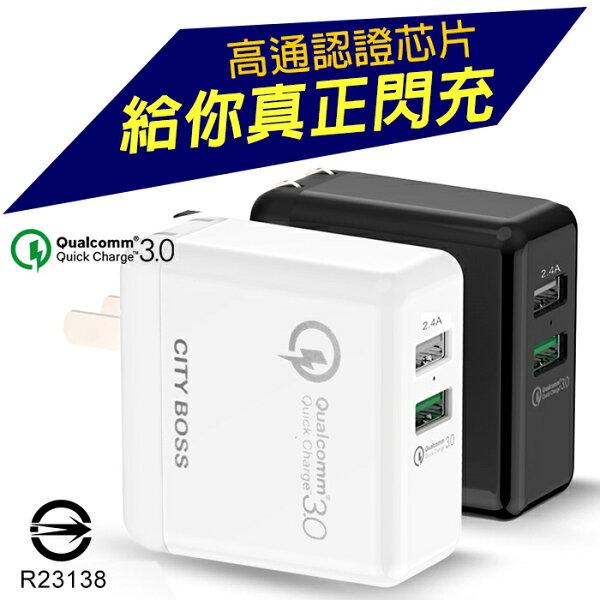 極速快充USB電源供應器QC3.0快速充電器USB充電器快充充電頭閃充手機平板變壓器QC3.0